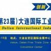 2021(第23届)大连国际工业博览会