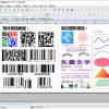 中琅设备标签批量打印软件