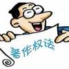 丹东软件著作权申报、全国软件著作权办理