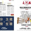 郑州印报厂排版印刷学校报纸