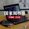国家局核名---企富(北京)财税服务有限公司