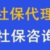 广州社保代理,广州职工社保代买,交代缴广州五险一金